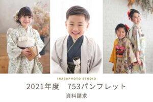 福津市の写真館イナバフォトスタジオの七五三パンフレット資料請求