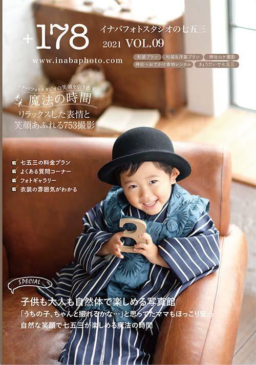 福津市の写真館イナバフォトスタジオの七五三パンフレット