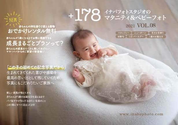 赤ちゃん撮影パンフレット