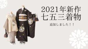 2021年七五三新着着物入荷のお知らせ